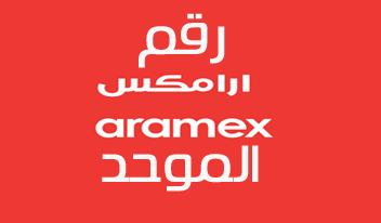 رقم ارامكس الموحد المخصص لخدمة العملاء وتتبع الشحنات