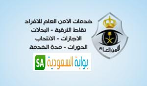 رقم الامن العام الترقيات طرق الاستعلام عن الأمن العام ترقيات الافراد زيادة