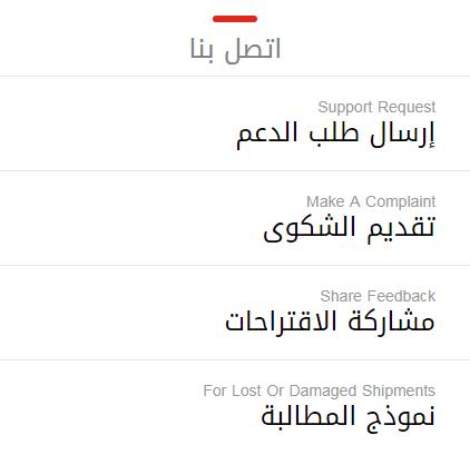 الدعم الفني لعملاء ارامكس المطالبة و الشكاوى